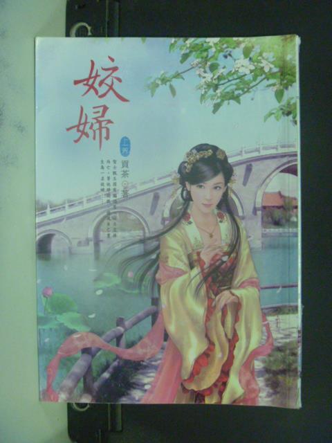 【書寶二手書T1/言情小說_GRQ】姣婦 上_貢茶