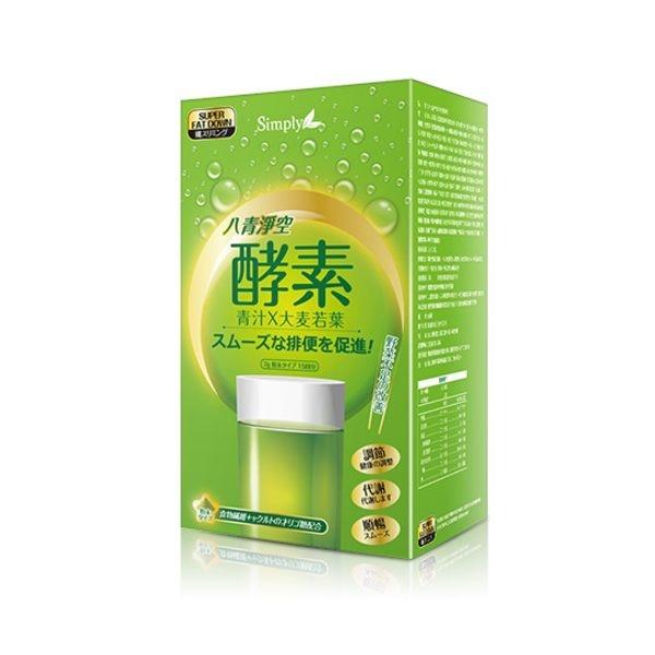 Simply 八青淨空酵素粉 15包/盒◆德瑞健康家◆