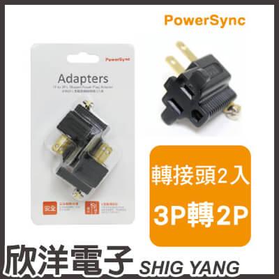※ 欣洋電子 ※ 群加科技 3P對2P L型電源轉接插頭(2入) ( PWA-G90322 )  PowerSync包爾星克