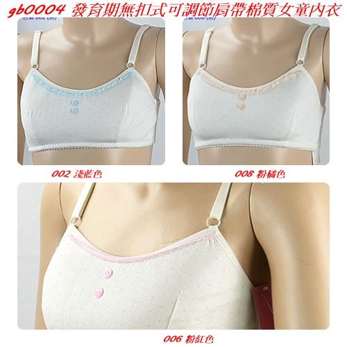 [特價區  $69/件] 11-14 歲無扣式可調節肩帶棉質大女童發育衣 下胸圍 62~80 cms 可穿