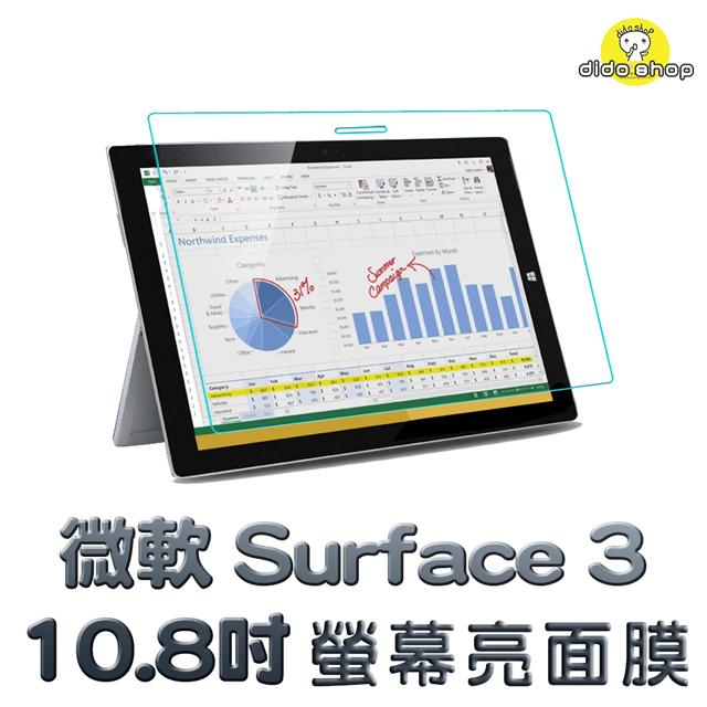 微軟 Surface 3 10.8吋 螢幕亮面膜 (FA084-1)