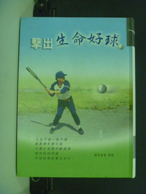 【書寶二手書T2/宗教_GFY】2007年.秋志工筆記 : 擊出生命好球_靜思書齋編