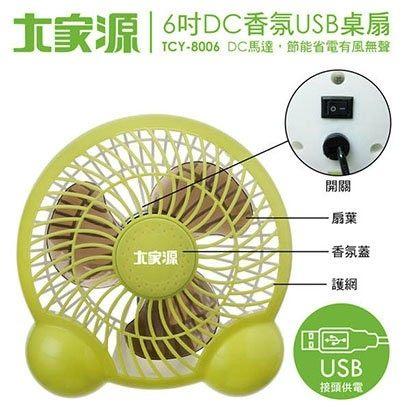 免運費 大家源 6吋DC香氛USB桌扇 TCY-8006