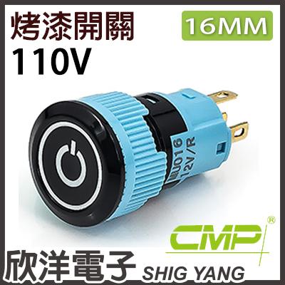※ 欣洋電子 ※16mm烤漆塑殼平面電源燈有段開關 AC110V / PP1603B-110紅、綠、藍三色光自由選購 / CMP西普