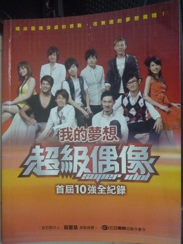 【書寶二手書T5/影視_HBB】我的夢想.超級偶像-首屆10強全紀錄_三立電視台