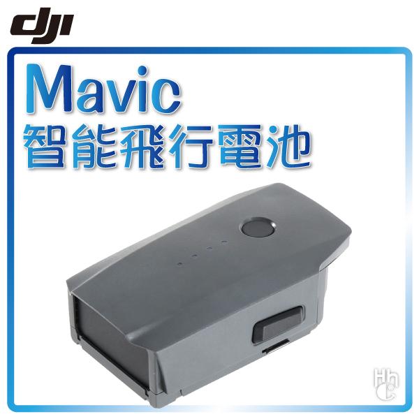 ➤預購➤Marvic Pro 配件【和信嘉】DJI Marvic Pro 智能飛行電池 大疆 空拍機 電池 公司貨