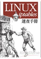 Linux iptables 速查手冊