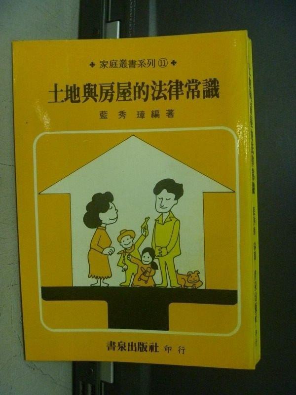 【書寶二手書T7/政治_OGK】土地與房屋的法律常識_藍秀璋_民72