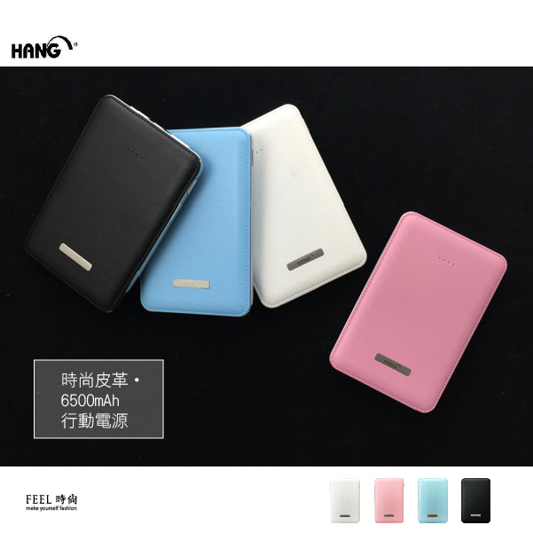 HANG 時尚皮革紋 X1 6500 mAh 行動電源 1.8A USB 仿皮革 手機 移動電源 雙USB輸出 三星Samsung J5 J7 E7 A8 NOTE 5 NOTE 4 A7 S6 Edge Plus