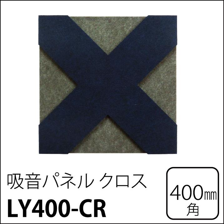 隔音/吸音/吸音板/壁面裝飾/噪音/音樂室/視聽室/3D兩層式吸音背板(十字)【宜室宜家LY400-CR】