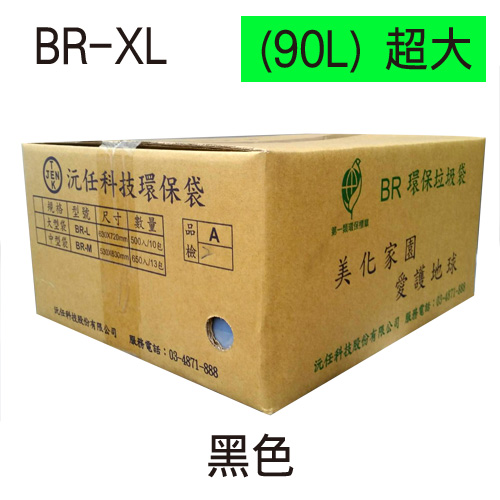 BR 環保標章 環保垃圾袋 黑  超大85X105cm(18入x9包)