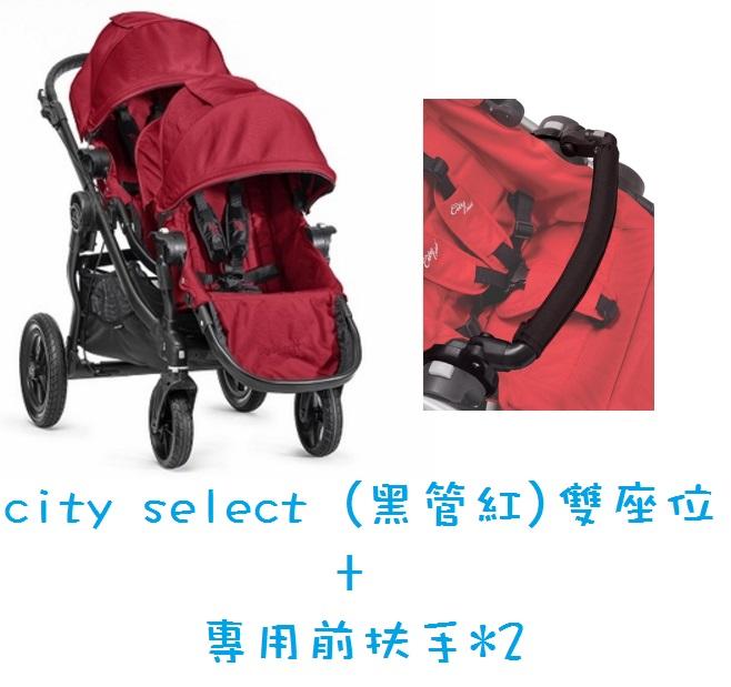 【淘氣寶寶●12/15~1/15買車加購二座 送MACLAREN輕便傘車】【黑框】Baby Jogger City Select 前後雙人座位+專用前手扶*2