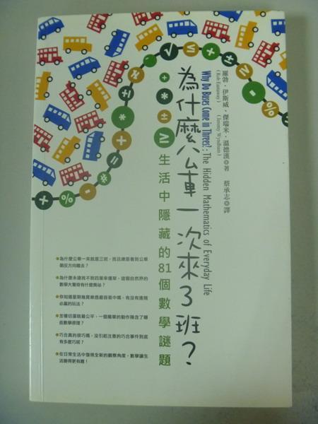 【書寶二手書T1/科學_ZCK】為什麼公車一次來三班?:生活中隱藏的81個數學謎題_羅勃‧伊斯
