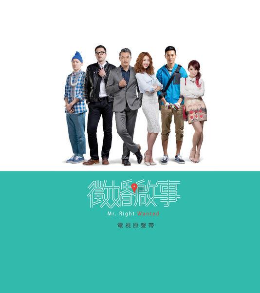 徵婚啟事 電視原聲帶CD OST (音樂影片購)