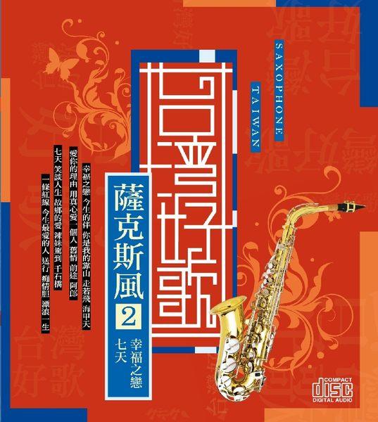 台灣好歌 薩克斯風 第2集 CD (音樂影片購)