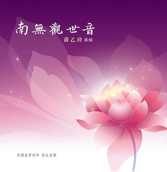 黃乙玲 南無觀世音 CD (音樂影片購)