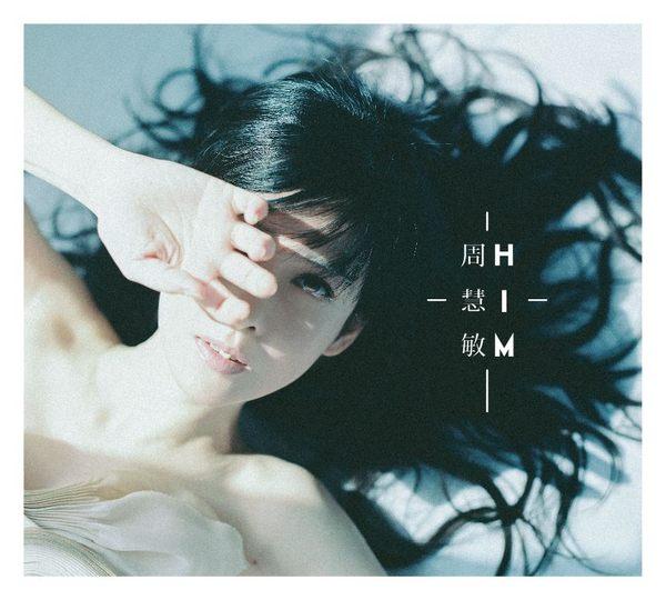 周慧敏 HIM CD (音樂影片購)