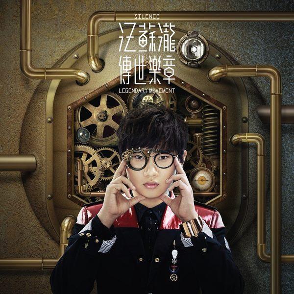 汪蘇瀧 傳世樂章 CD (音樂影片購)