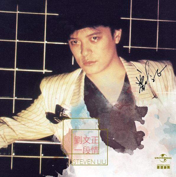 劉文正 一段情 CD (音樂影片購)