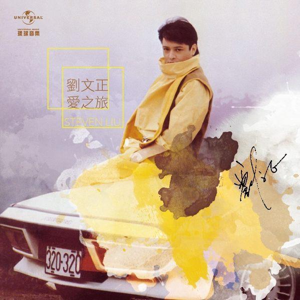 劉文正 愛之旅 CD (音樂影片購)