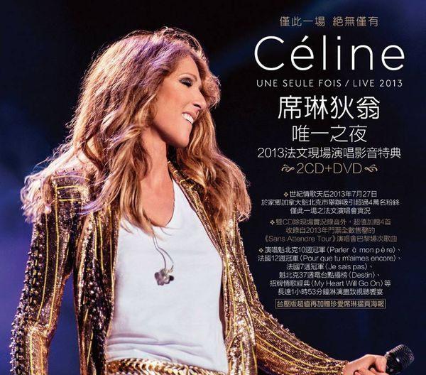 席琳狄翁 唯一之夜 雙CD附DVD 2013法文現場演唱影音特典 (音樂影片購)