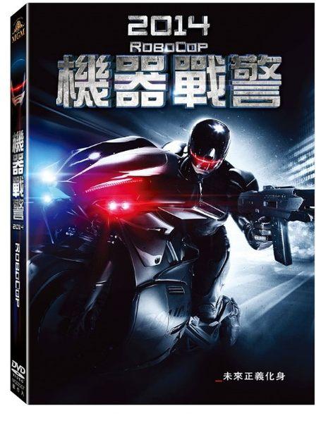 機器戰警 2014 DVD (音樂影片購)