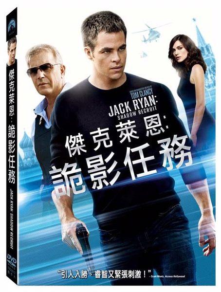 傑克萊恩 詭影任務 DVD Jack Ryan: Shadow Recruit (音樂影片購)