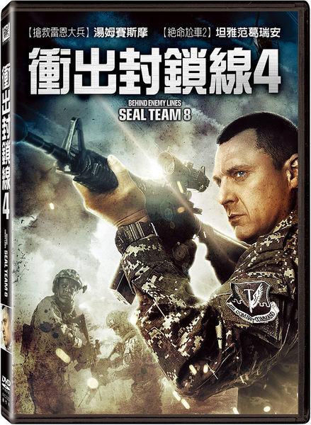 衝出封鎖線 4 DVD (音樂影片購)