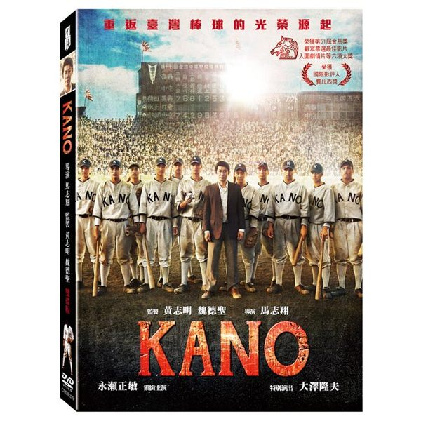 KANO 雙碟版 DVD (音樂影片購)