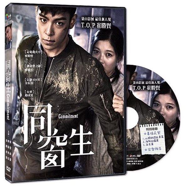 同窗生 DVD (音樂影片購)