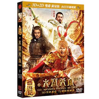 西遊記之大鬧天宮 DVD (音樂影片購)