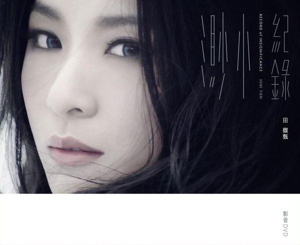 田馥甄 渺小.紀錄 影音 DVD 正式版 (音樂影片購)