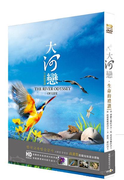 大河戀:生命的禮讚 DVD (音樂影片購)