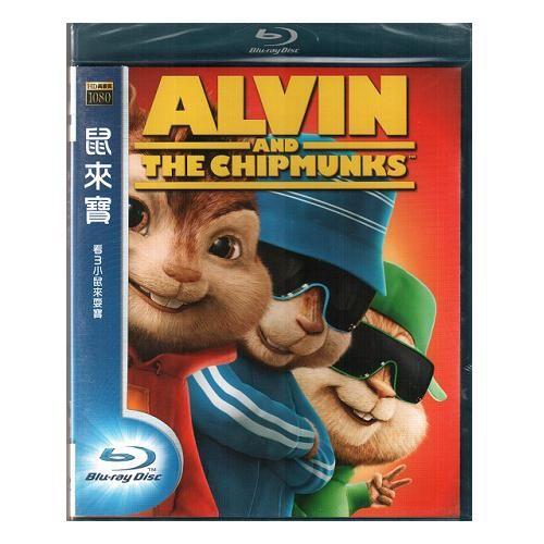 鼠來寶 藍光BD ALVIN AND THE CHIPMUNKS 三隻可愛的花栗鼠 數來寶 鼠來寶 第一集(音樂影片購)