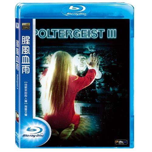 腥風血雨 藍光BD Poltergeis 地獄來的殺人魔 機器戰警 南茜艾倫 米高梅 MGM 限制級 (音樂影片購)