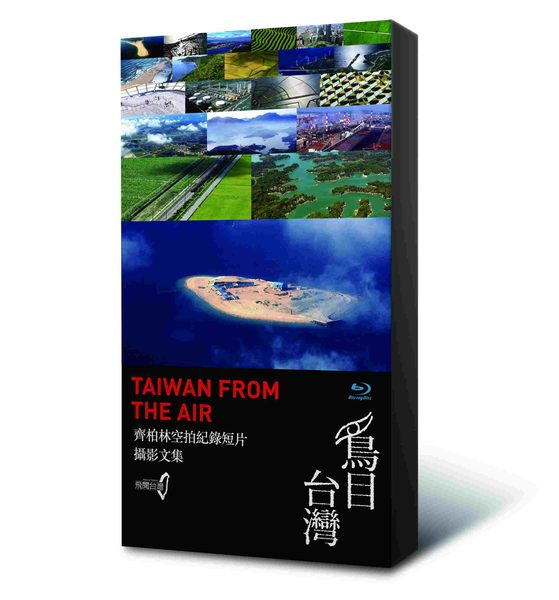 鳥目台灣 藍光BD TAIWAN FROM THE AIR (音樂影片購)