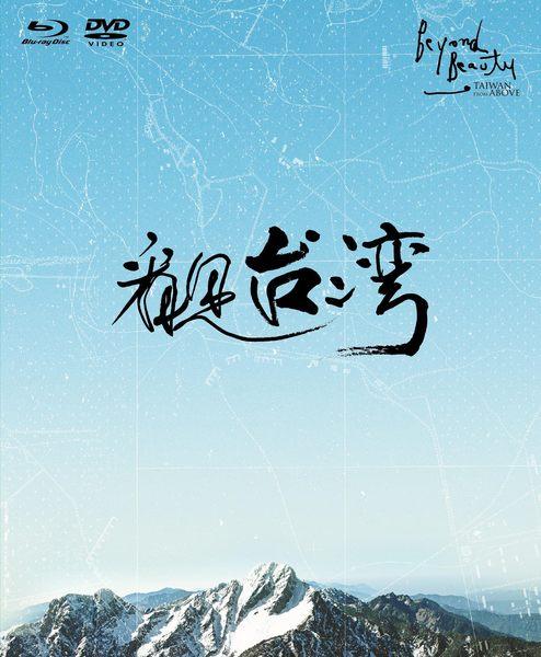 看見台灣 藍光BD附DVD  (音樂影片購)