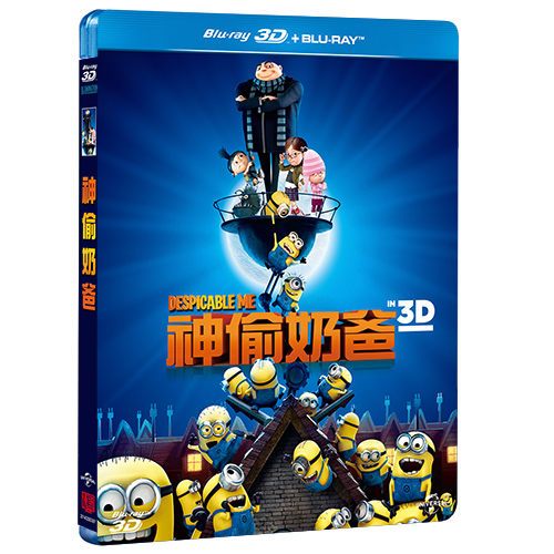神偷奶爸 3D附2D 藍光BD (音樂影片購)