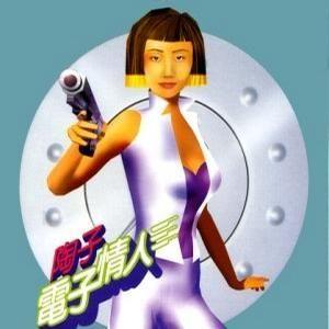 陶晶瑩 陶子 電子情人 CD (音樂影片購)