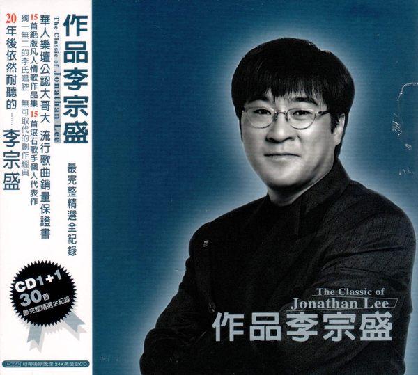 李宗盛 作品李宗盛 雙CD 最完整精選全記錄 (音樂影片購)