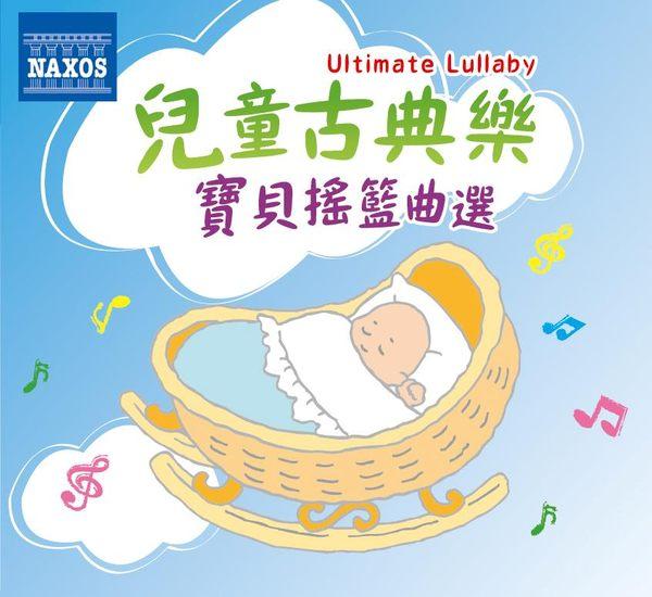 兒童古典樂-寶貝搖籃曲選CD Ultimate Lullaby孟德爾頌 莫札特 史博 葛利格 艾爾加(音樂影片購)