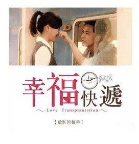 幸福快遞 電影原聲帶 CD OST (音樂影片購)