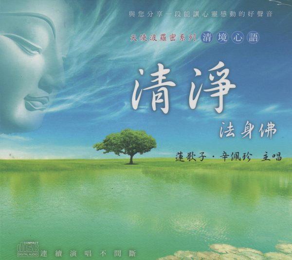 清境心語 清淨法身佛 蓮歌子 CD 辛佩珍主唱 天使波羅蜜 佛教 佛經 (音樂影片購)
