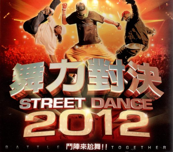 舞力對決2012 CD STREET DANCE 2012WE WILL ROCK YOU 馬達加斯加3 SEXY AND I KNOW IT蕾哈娜