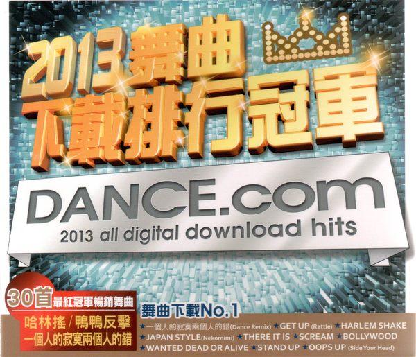 2013舞曲下載排行冠軍 雙CD Dance.Com 2013 (音樂影片購)