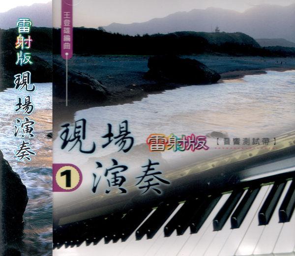 雷射版現場演奏 第1集 CD 王登雄編曲 音響測試帶 (音樂影片購)