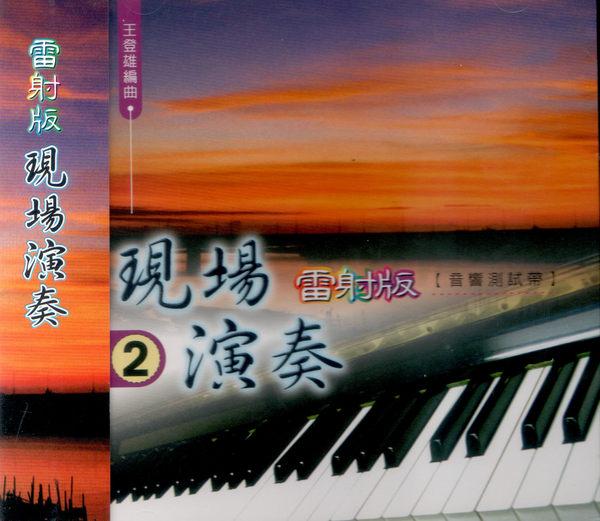 雷射版現場演奏 第2集 CD 王登雄編曲 音響測試帶 (音樂影片購)