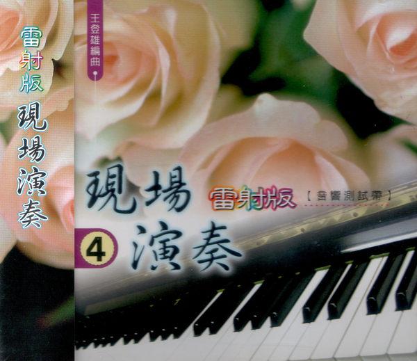 雷射版現場演奏 第4集 CD 王登雄編曲 音響測試帶 (音樂影片購)