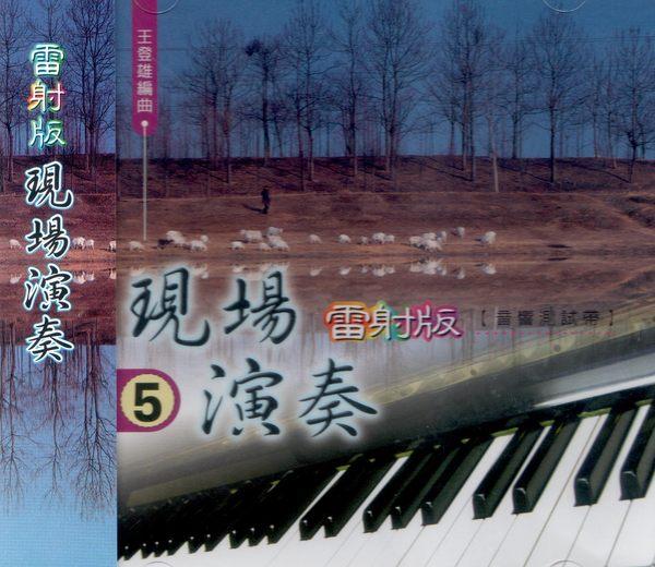 雷射版現場演奏 第5集 CD 王登雄編曲 音響測試帶 (音樂影片購)