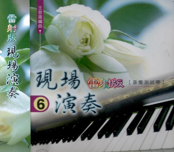 雷射版現場演奏 第6集 CD 王登雄編曲 音響測試帶 (音樂影片購)